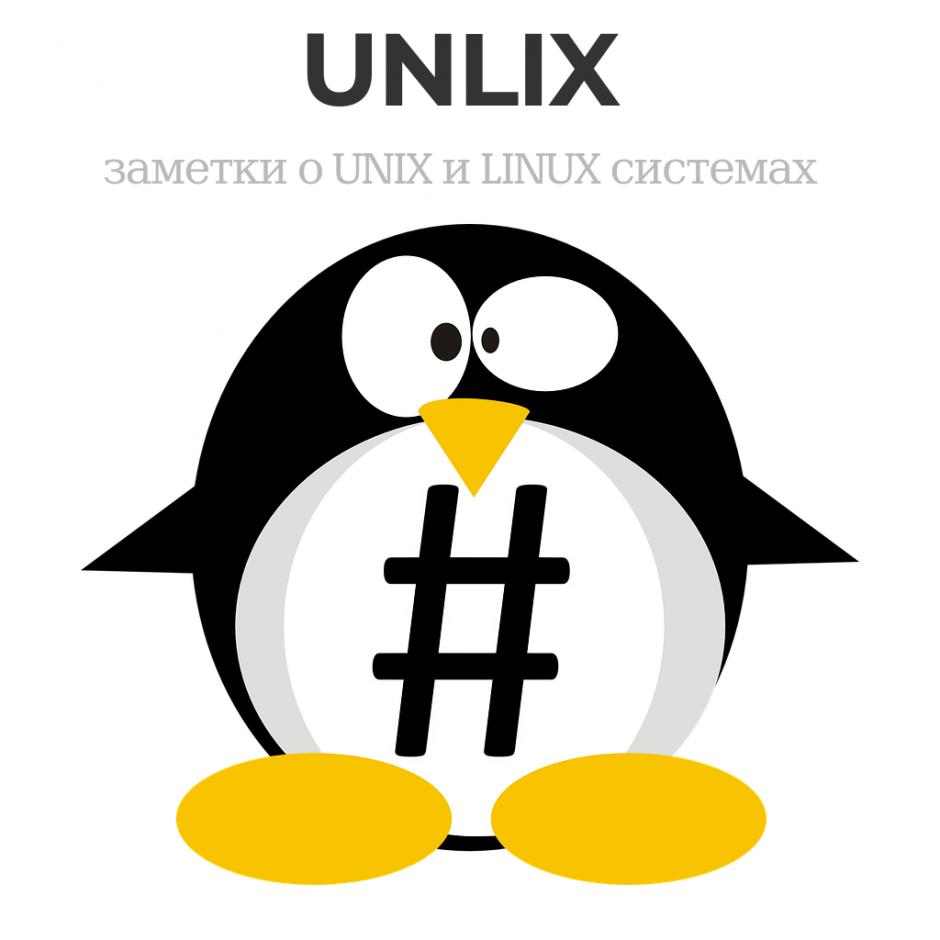 UNLIX | Заметки о UNIX и LINUX системах