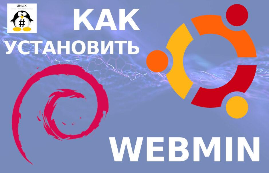Как установить вебмин на дебиан и убунту