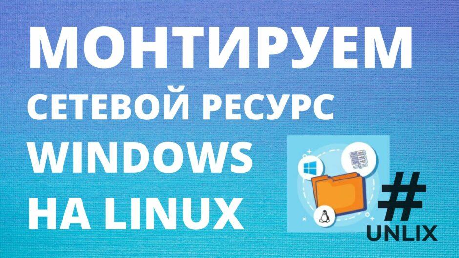 Как подключить общую папку (сетевой ресурс, шару) Windows к Linux