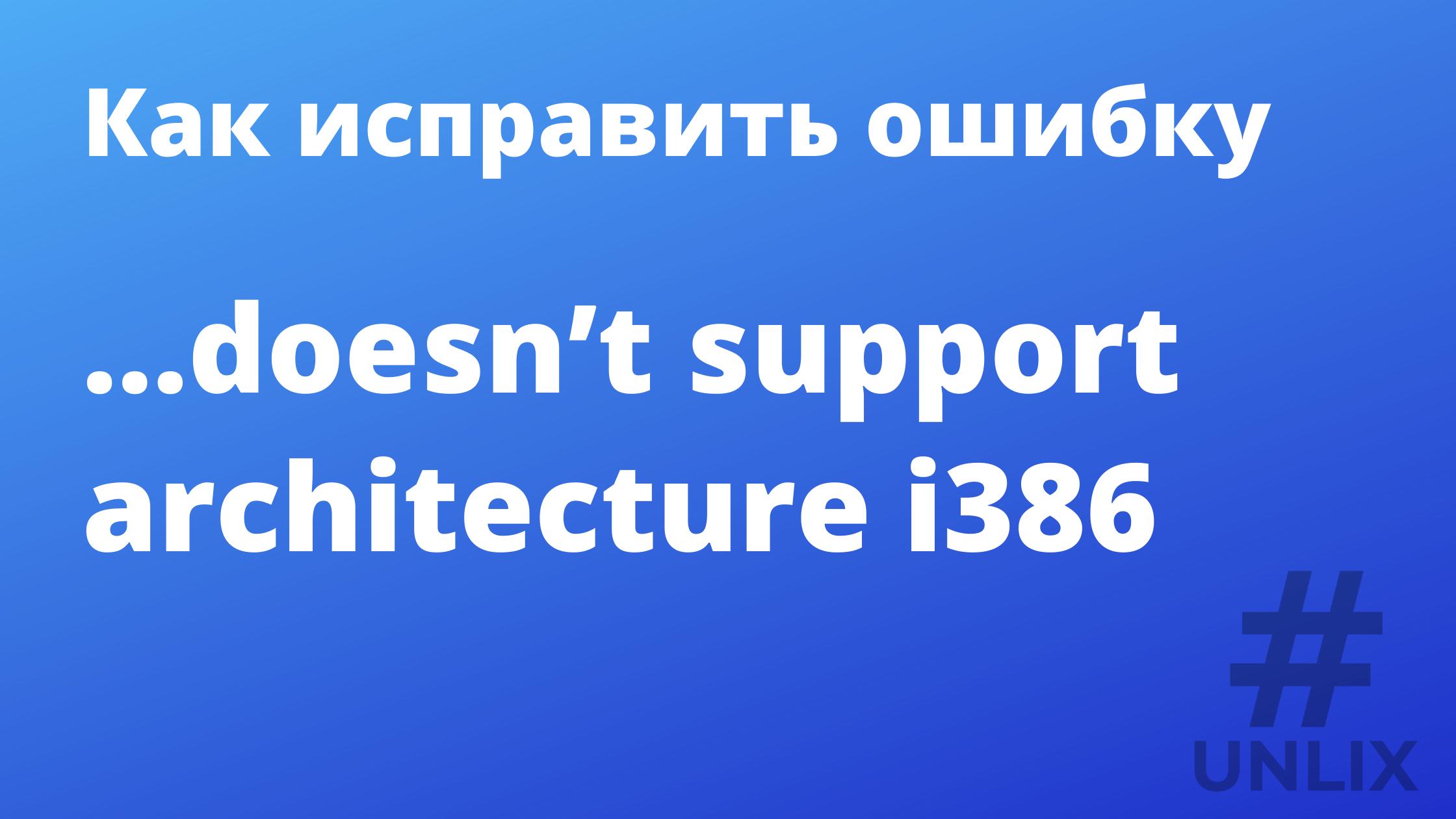 """Как убрать ошибку """"doesn't support architecture i386"""" при обновлении Debian / Ubuntu"""