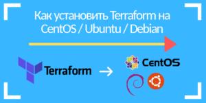 Как установить Terraform на линукс CentOS / Ubuntu / Debian