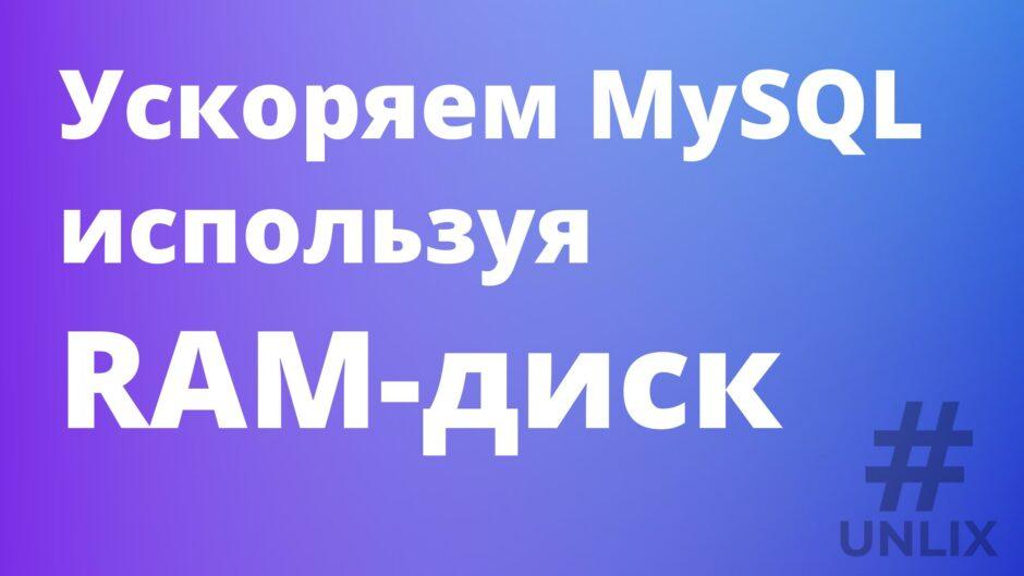 Ускоряем MySQL используя RAM-диск